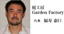 庭工房 Garden Factory 代表者 福寿 泰巨