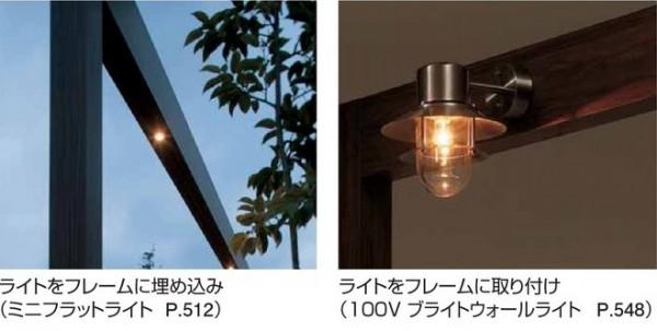 ライトとの組み合わせ エバースクリーン タカショー1