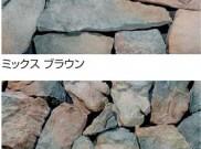 ミックス e-ストーン タカショー