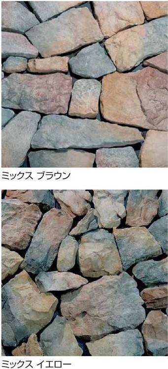 ミックス e-ストーン タカショー1