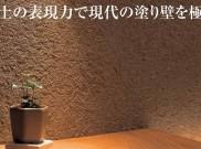 爽土エクステリア タカショー