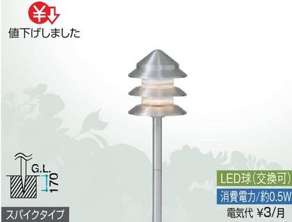 3型 ガーデンスプレッドライト タカショー1