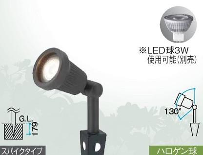 ガーデンアップライト 2型 タカショー1